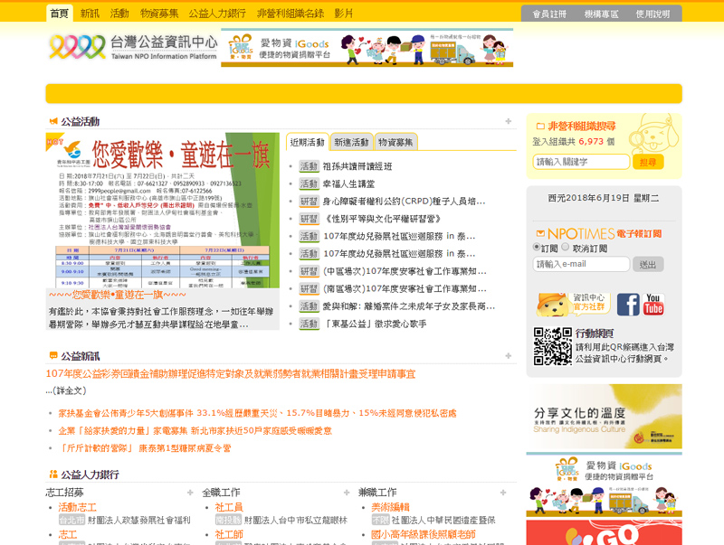 前往台灣公益資訊中心